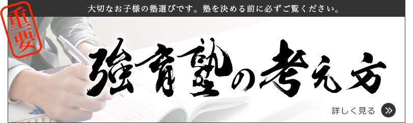 kangaekata_bnr