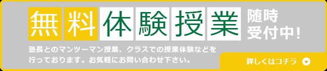 taiken_bnr_l